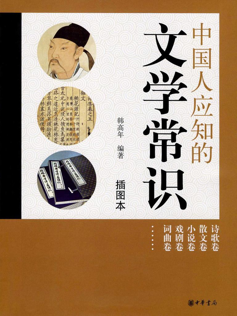 中国人应知的文学常识(插图本)