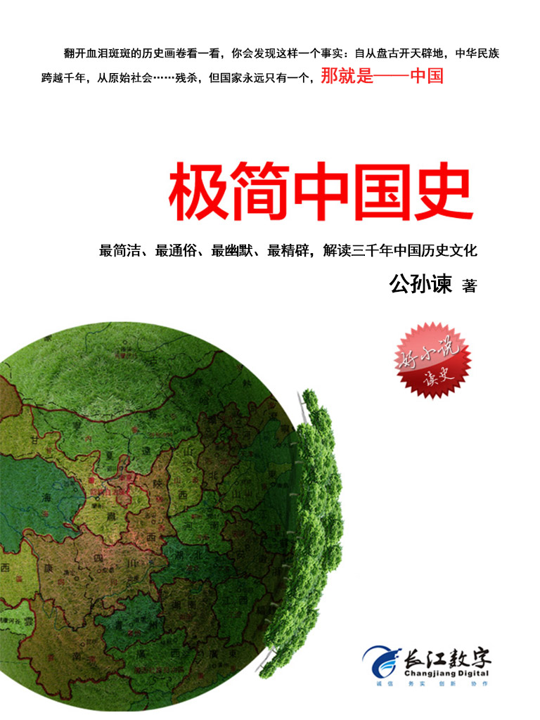 极简中国史(好小说·读史)