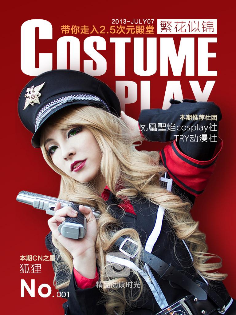 Costume Play繁花似锦No.1