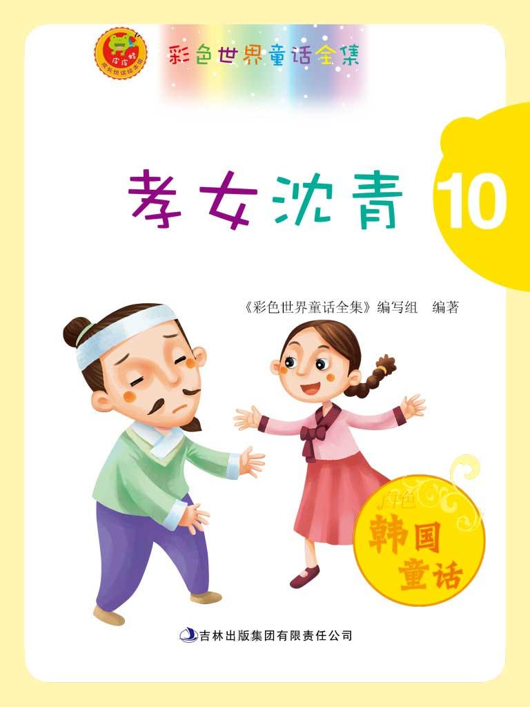 孝女沈青(韩国童话)