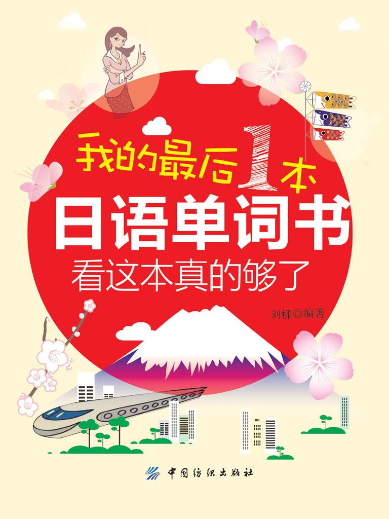 我的最后一本日语单词书:看这本真的够了