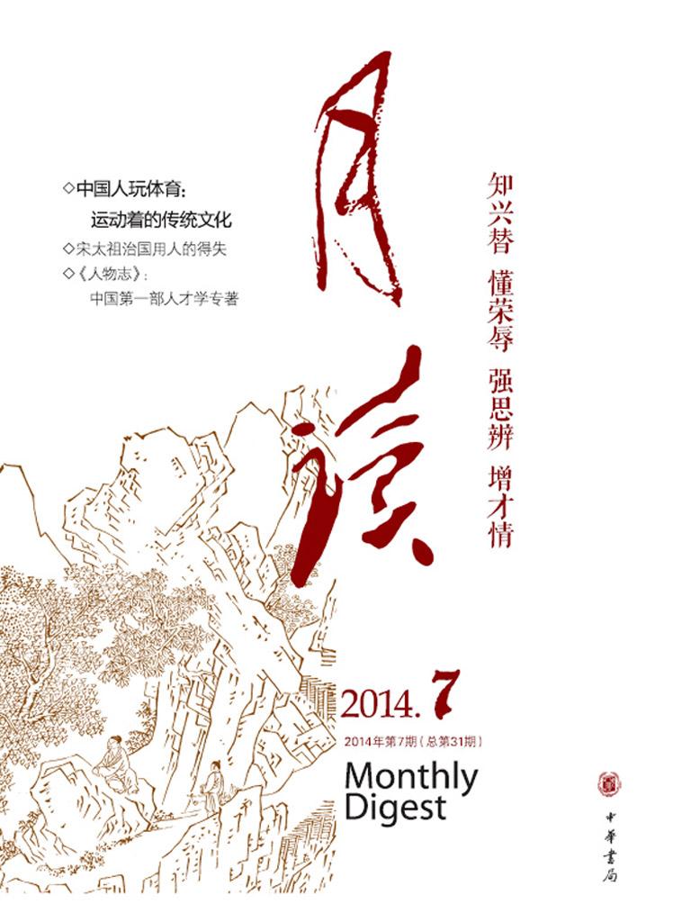 月读(2014年第7期)