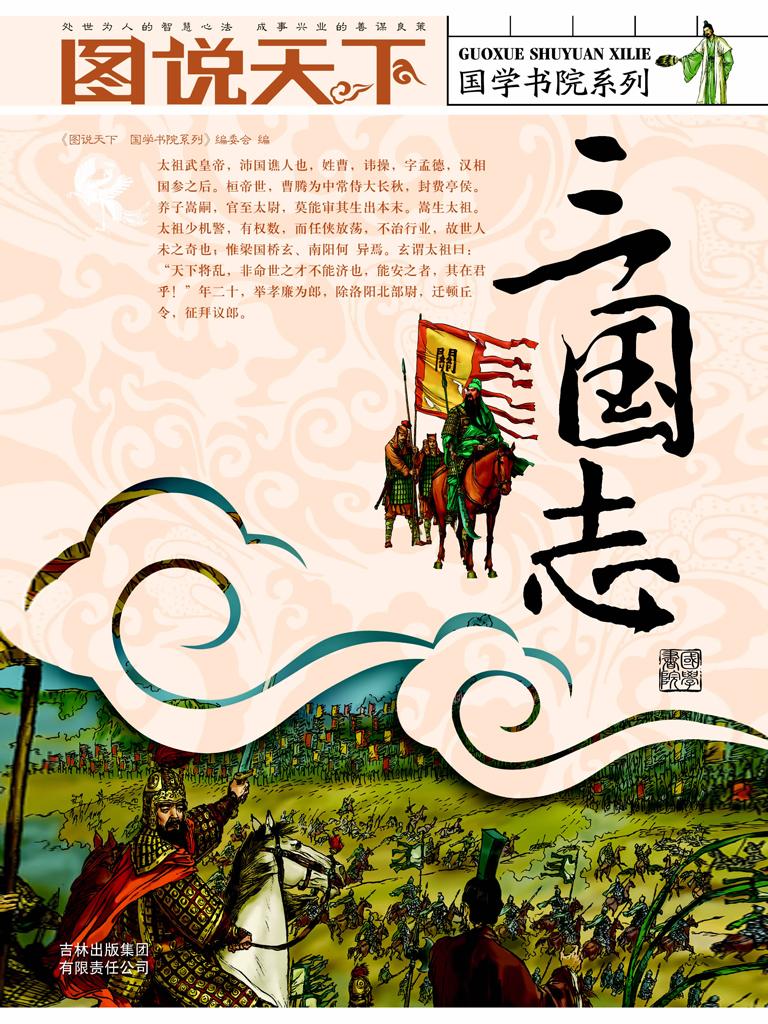 三国志(图说天下·国学书院系列)