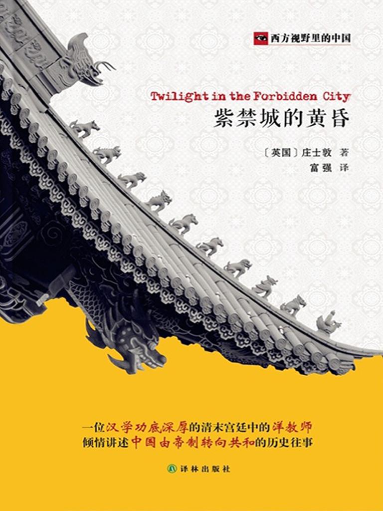 紫禁城的黄昏(西方视野里的中国)