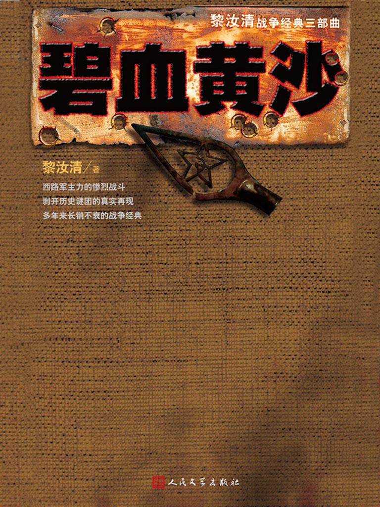 碧血黄沙(黎汝清战争经典三部曲)