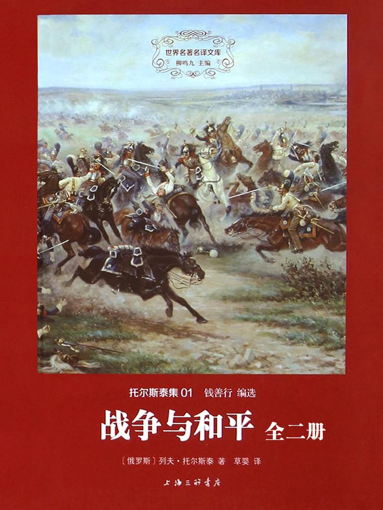 战争与和平(世界名著名译文库·托尔斯泰集01·全二册)