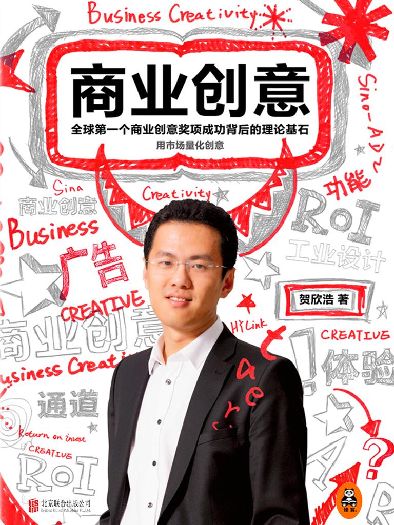 商业创意1