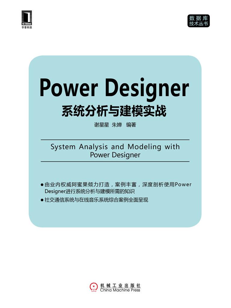 Power Designer系统分析与建模实战
