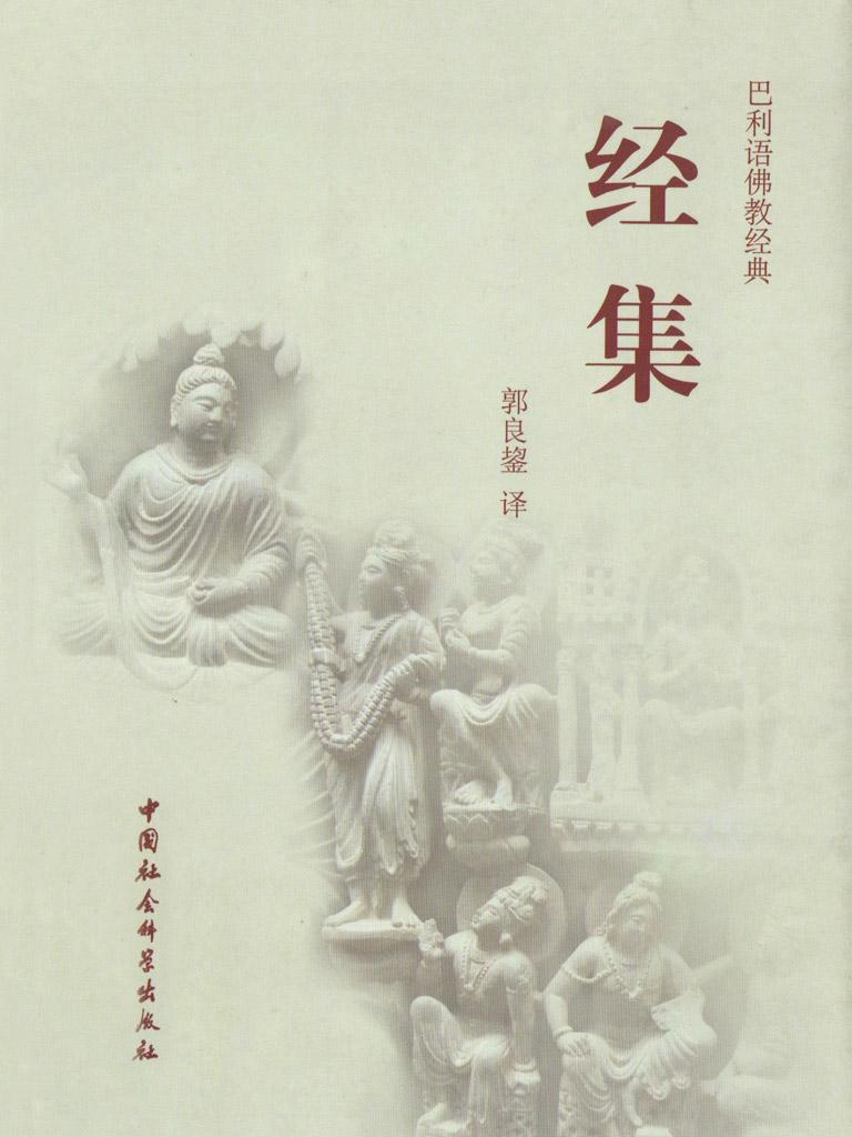 经集(巴利语佛教经典)