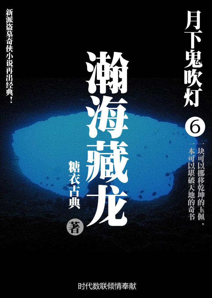 月下鬼吹灯 6:瀚海藏龙