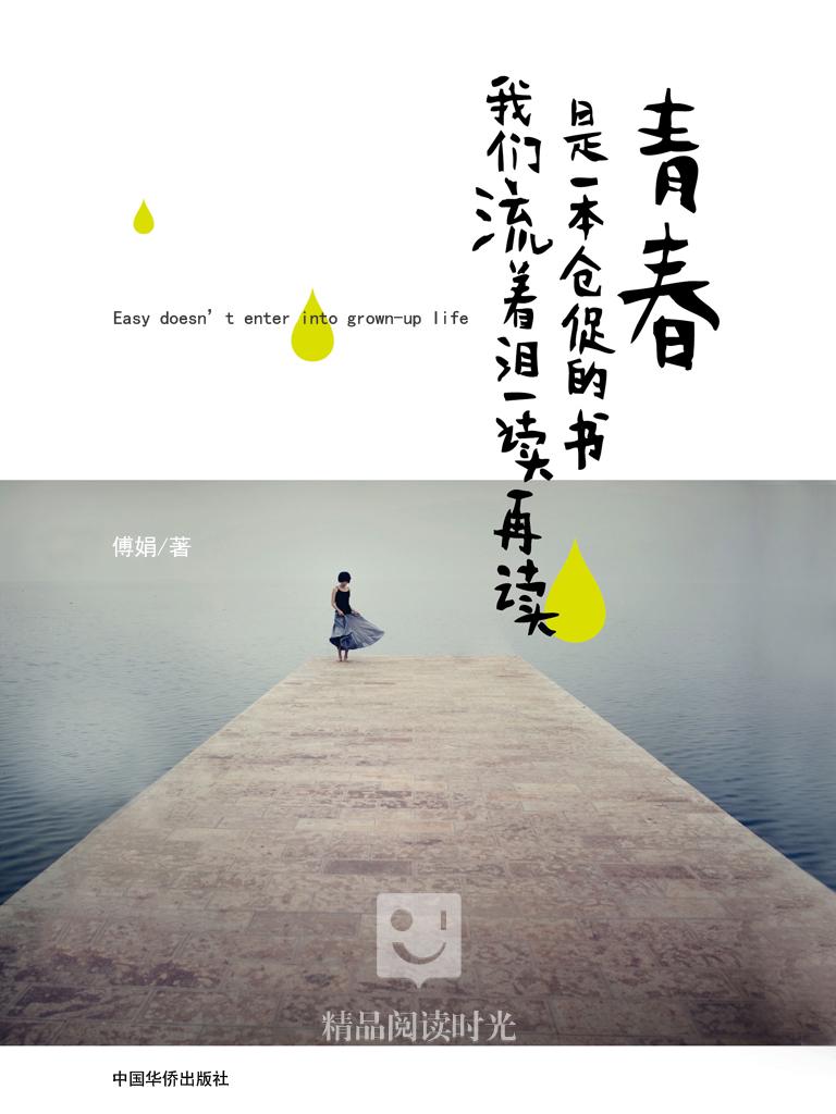 青春是一本仓促的书,我们流着泪一读再读