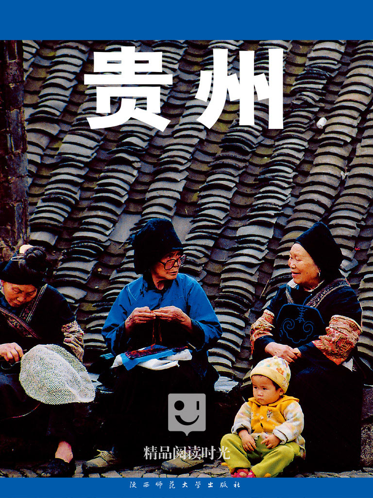 贵州古镇游(上)