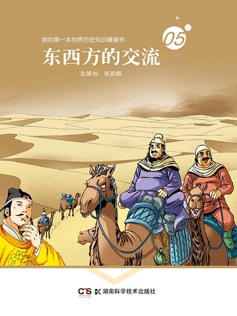东西方的交流(我的第一本世界历史知识漫画书系列 5)