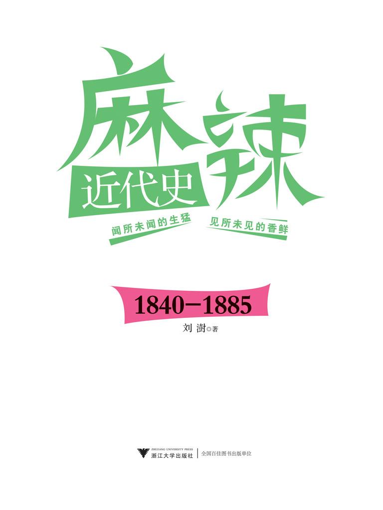 麻辣近代史:1840-1885