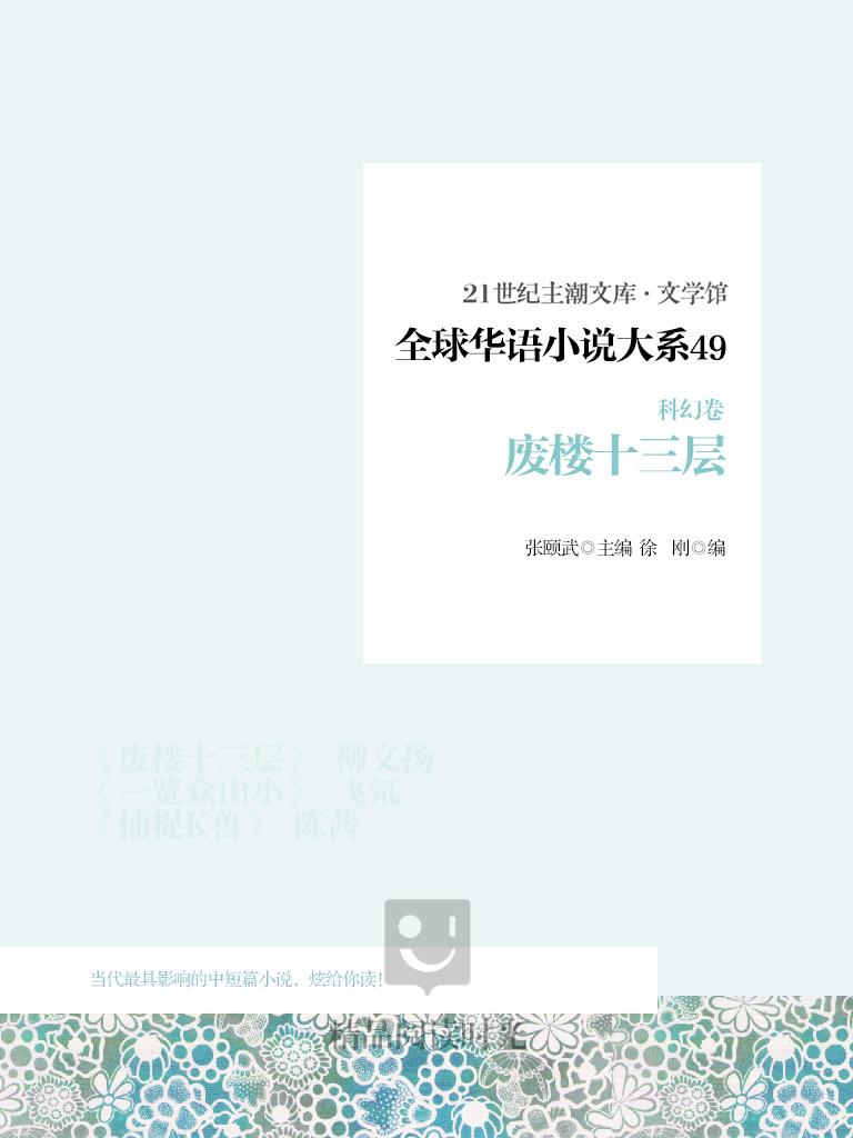 全球华语小说大系 49(科幻卷):废楼十三层