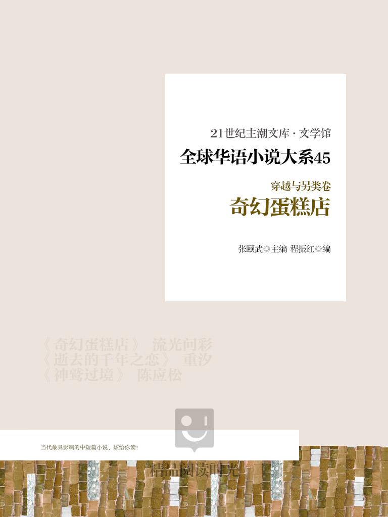 全球华语小说大系 45(穿越与另类卷):奇幻蛋糕店