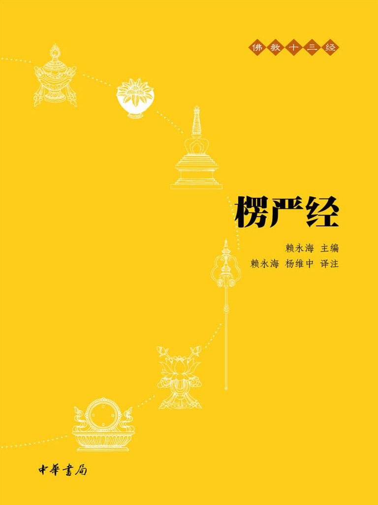 楞严经:佛教十三经