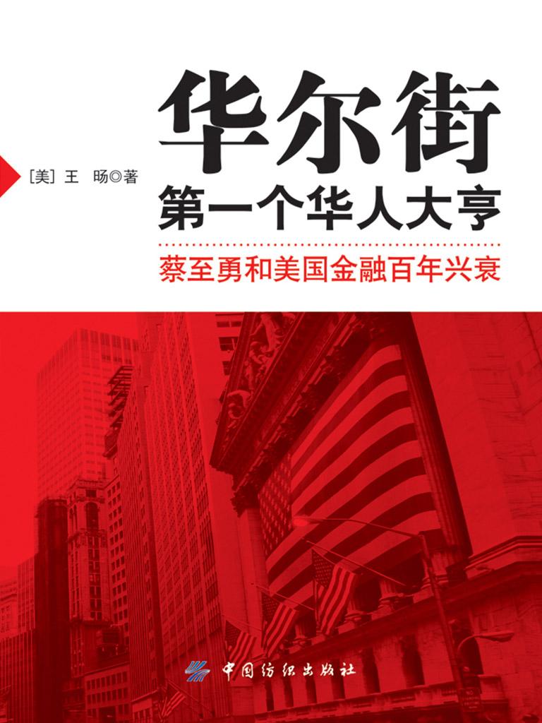 華爾街第一個華人大亨:蔡至勇和美國金融百年興衰