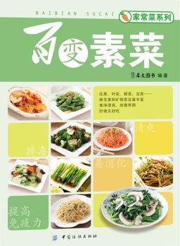 家常菜系列:百变素菜