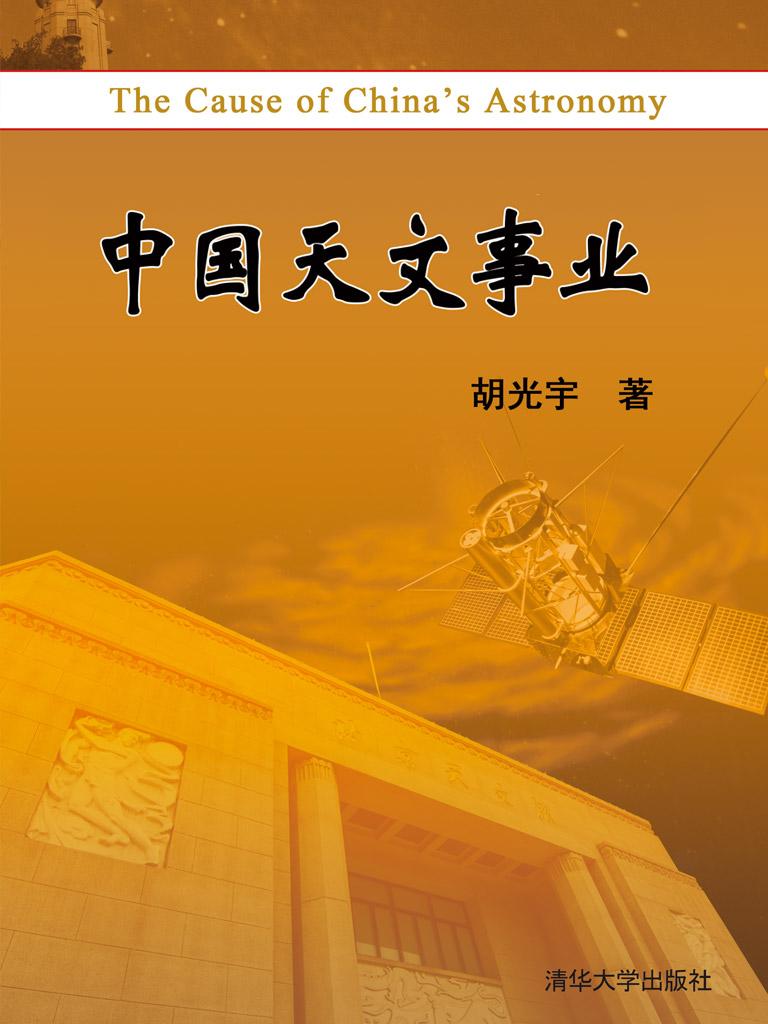 中国天文事业