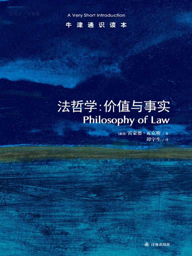 牛津通识读本:法哲学——价值与事实(中文版)