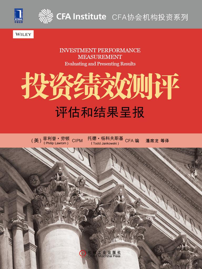 投资绩效测评:评估和结果呈报