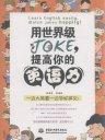 用世界级JOKE,提高你的英语力