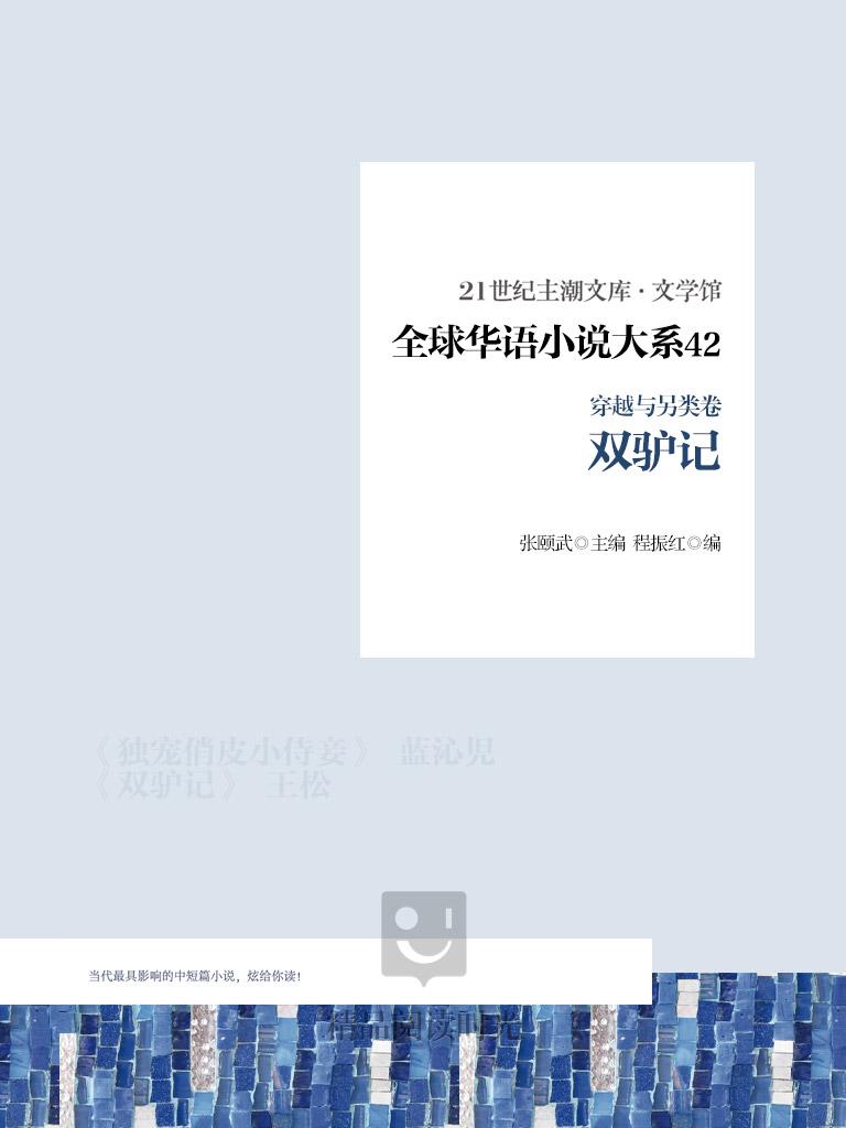 全球华语小说大系 42(穿越与另类卷):双驴记