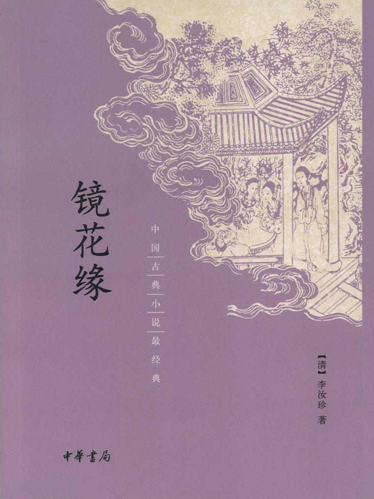 镜花缘:中国古典小说最经典