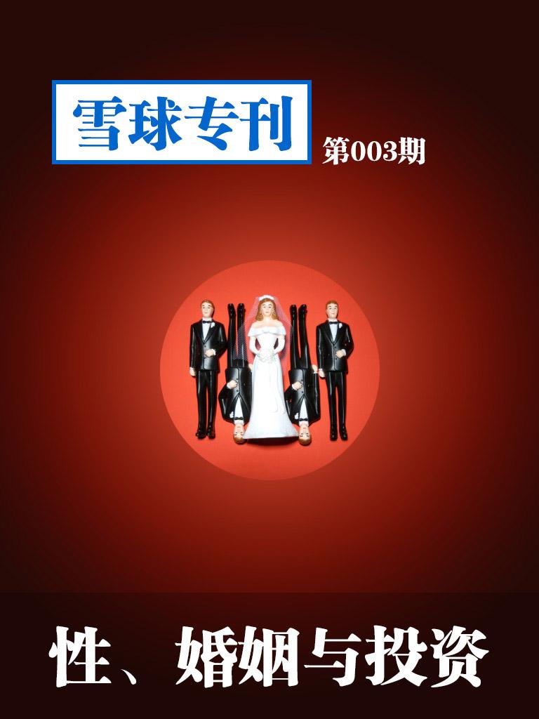 雪球专刊·性、婚姻与投资