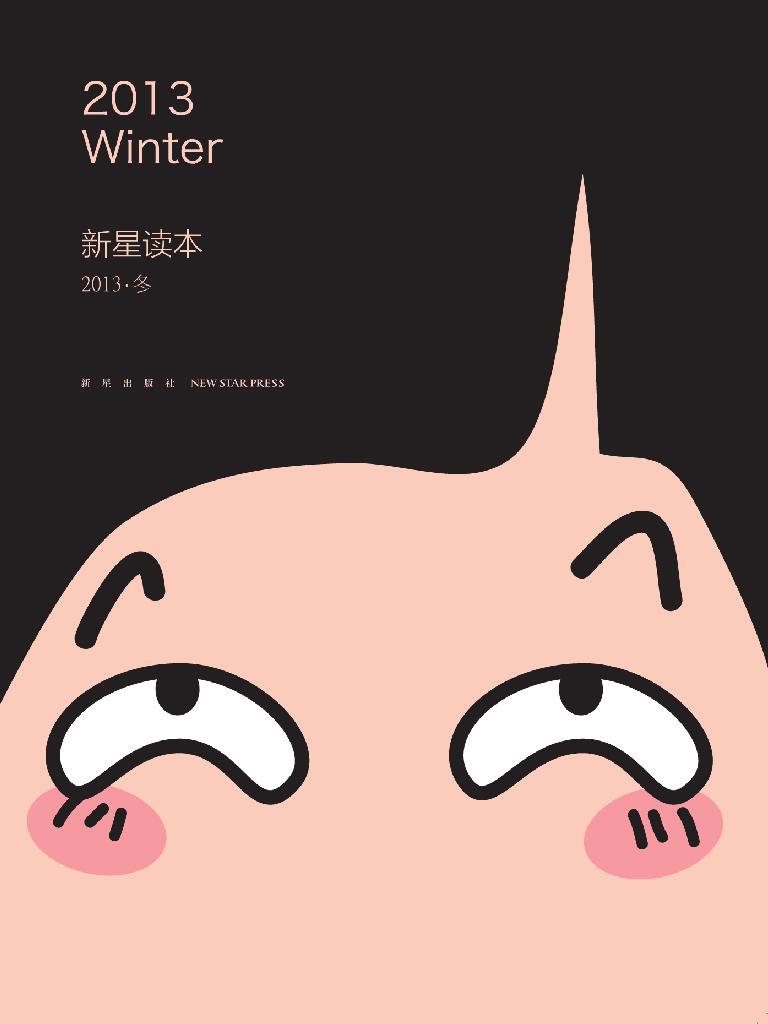 新星读本(2013·冬)
