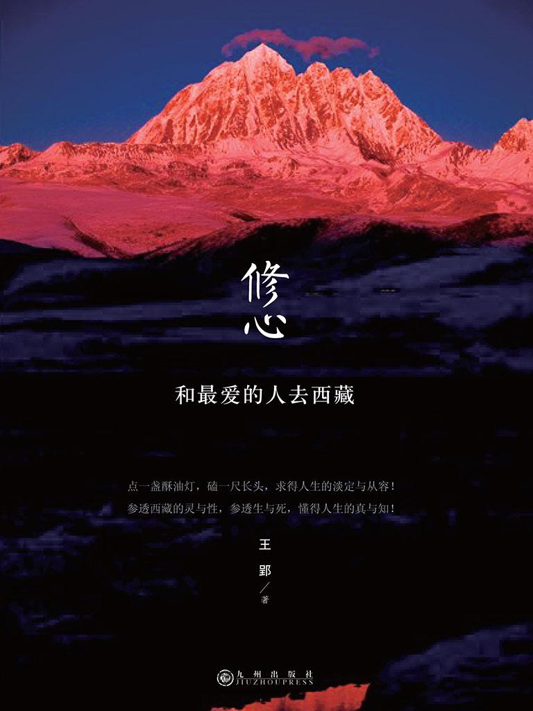 和最爱的人去西藏