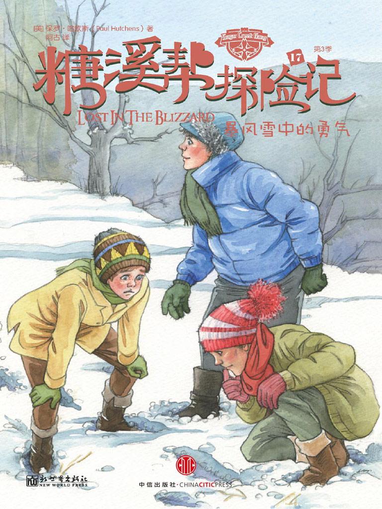 糖溪帮探险记 17:暴风雪中的勇气