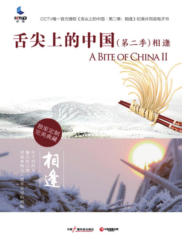 舌尖上的中國(第二季)·相逢