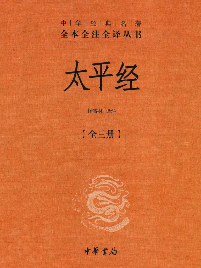 太平经:中华经典名著全本全注全译丛书(全三册)