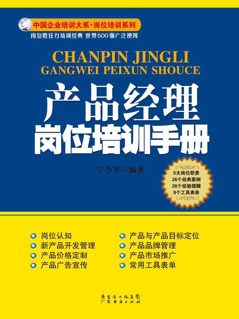 产品经理岗位培训手册
