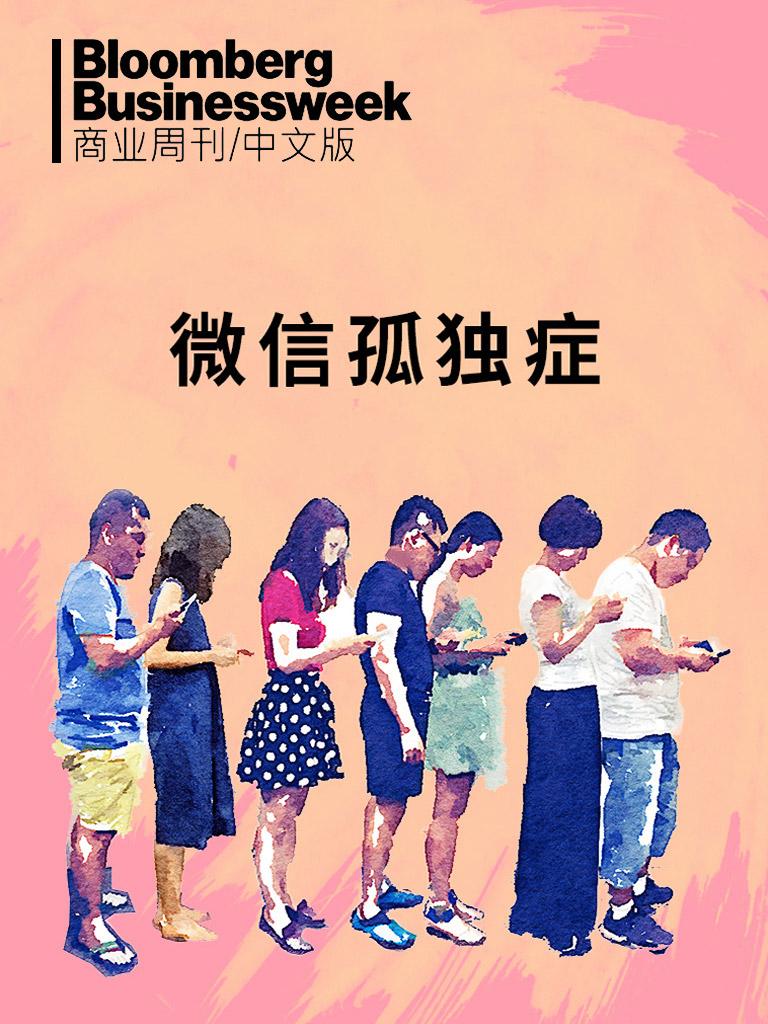 彭博商业周刊:微信孤独症