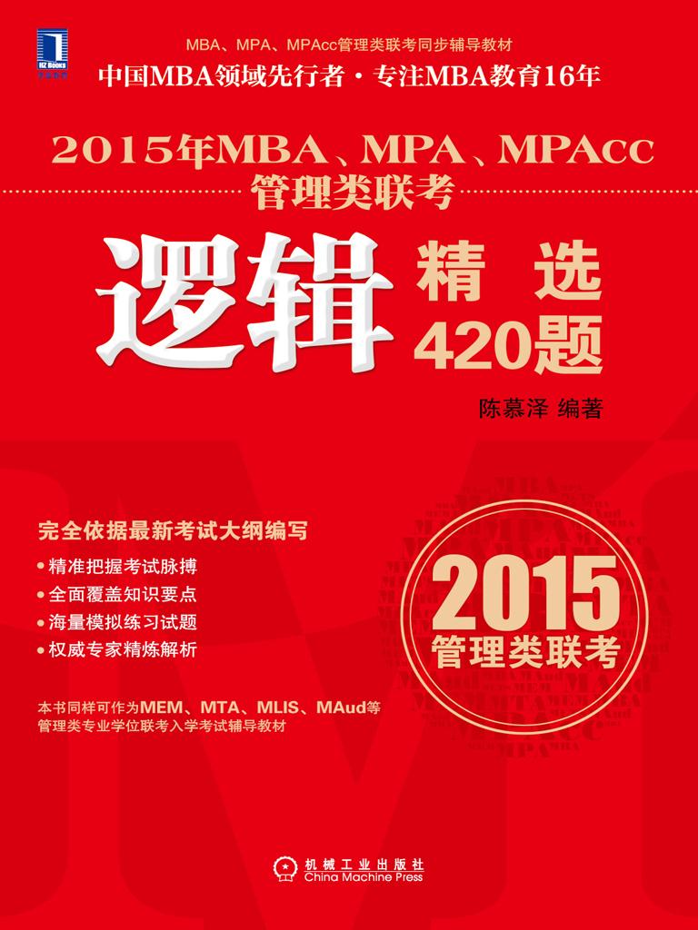2015年MBA、MPA、MPAcc管理类联考逻辑精选420题