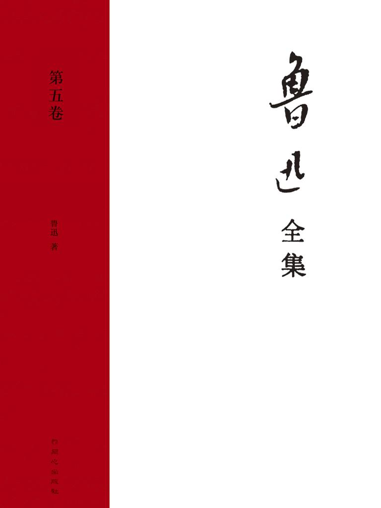 鲁迅全集(第五卷)