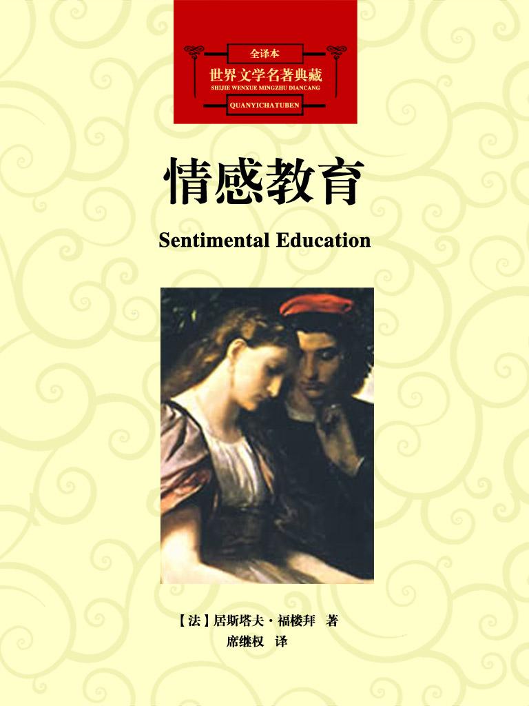 情感教育(世界文学名著典藏)