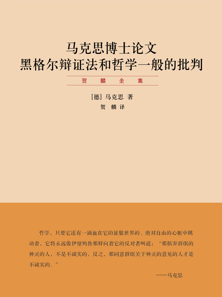 马克思博士论文 黑格尔辩证法和哲学一般的批判