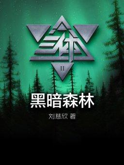三体 2:黑暗森林