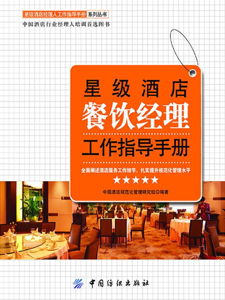 星级酒店餐饮经理工作指导手册