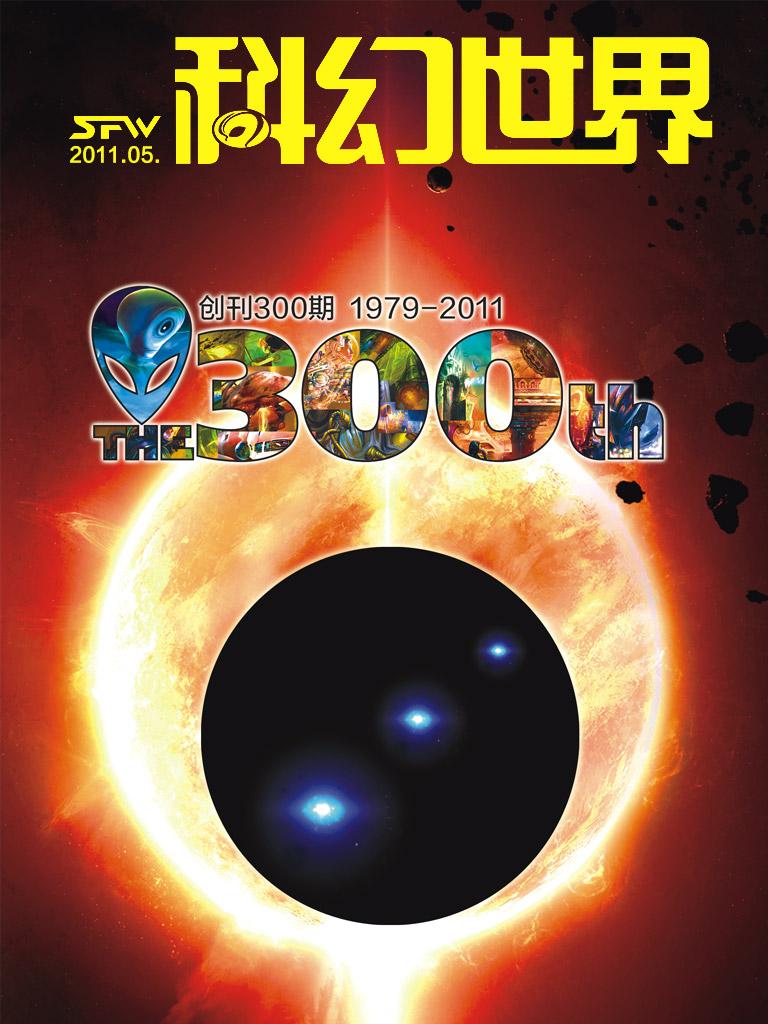科幻世界·2011年05期