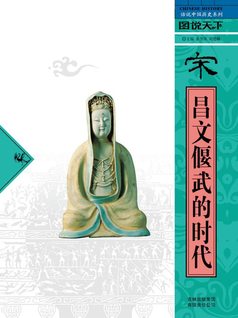 宋(话说中国历史系列)