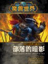 魔兽世界:部落的暗影