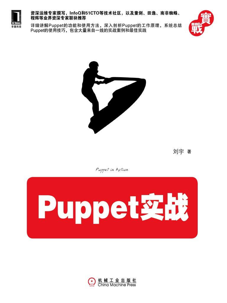 Puppet实战