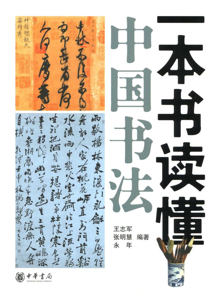 一本書讀懂中國書法