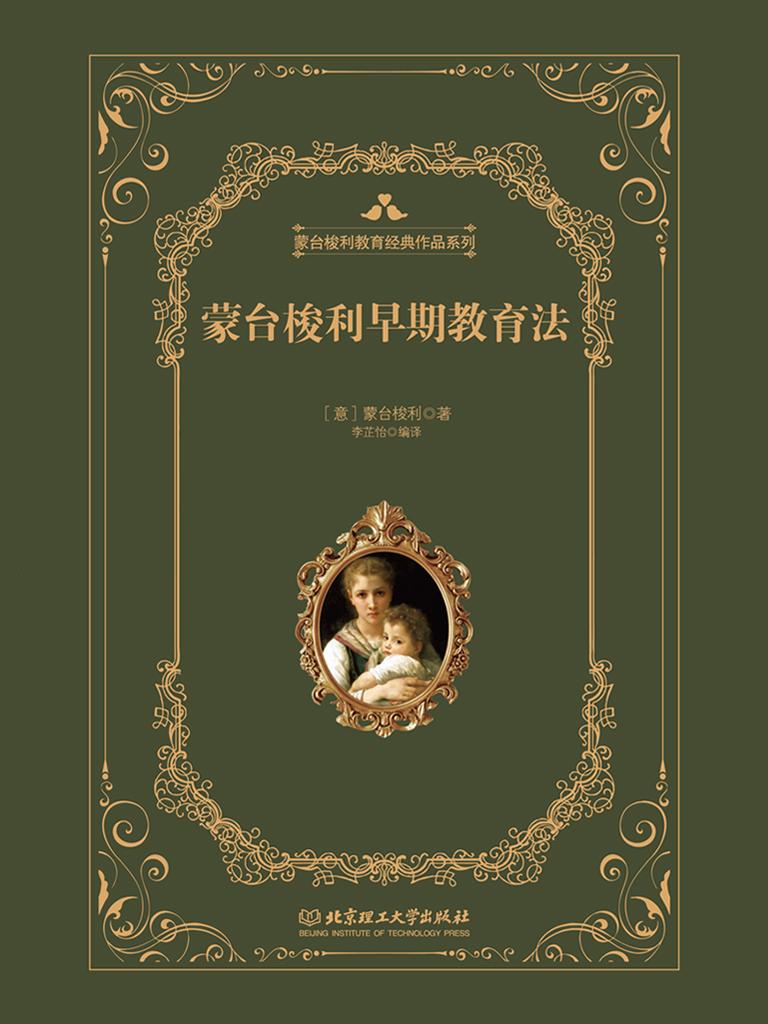 蒙台梭利早期教育法(蒙台梭利教育经典作品系列)