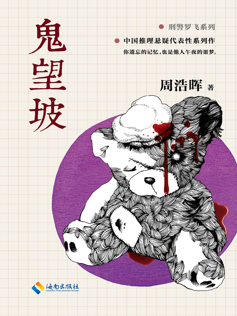 鬼望坡(读客新版)